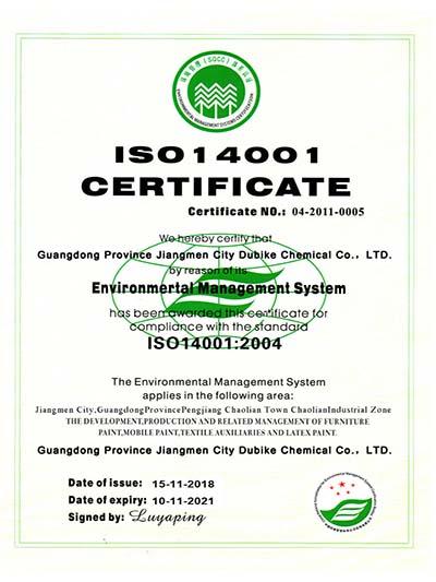 ISO国际认证